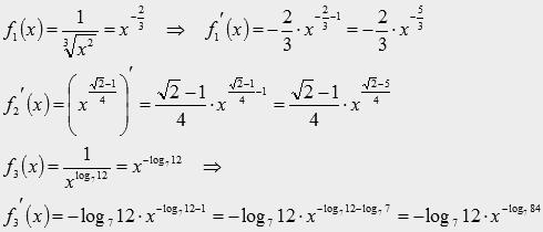 Доказать производную натурального логарифма