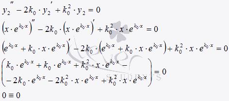 Диф уравнение второго порядка